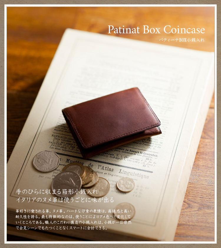 パティーナ・BOX小銭入れ